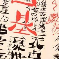 Tela 482 kanji crema